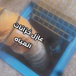 عزل خزانات المياة